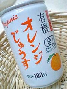 ケース買い!アルプス オーガニック オレンジ じゅうす 果汁100%160g缶x16缶
