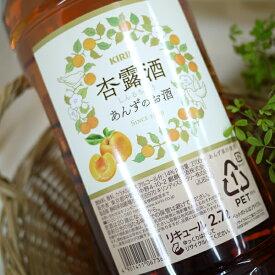 KIRIN 杏露酒(シンルーチュ)あんずのお酒 2700mlペットボトル