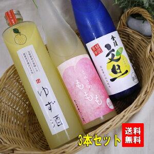 【送料無料!】当店厳選 金陵の果実酒3種セット♪桃・柚子・文旦 各500ml【果実酒・リキュール】