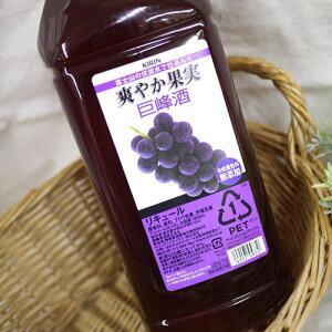 業務用 キリン 爽やか果実 巨峰酒 コンク 1800ml 15度 /KIRIN 1.8L