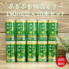 【送料無料】ぷるぷるシリーズ ぷるぷる梅酒ゼリー スパークリング 190ml缶×10缶セット 紀州梅100%使用 白鶴酒造*北海道・沖縄県へは送料別途かかります。