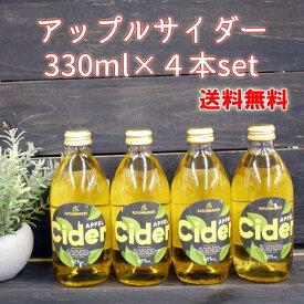 お買い得!【送料無料】アップルサイダー 330ml×4本セット ドイツ産 アルコール5.5% Apple Cider ドクターディムース/カトレンブルガー シードル