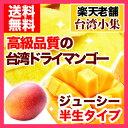 【クーポンあり】【メール便送料無料】ドライマンゴー 100g入り 【台湾お土産に最適】