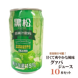 【クーポンあり】台湾産 グアバジュース(黒松 芭楽汁)10缶セット