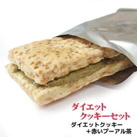 【送料無料】こんにゃくダイエットクッキーセット『定期購入6ヶ月コース』