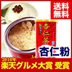 【 送料無料 】楽天グルメ大賞受賞! 杏仁粉(杏仁霜)600g缶入り 台湾土産