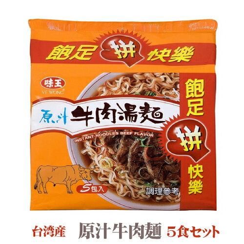 牛肉麺 麺5袋 香辣牛肉麺【台湾からの取り寄せ商品/宅配便のみ】