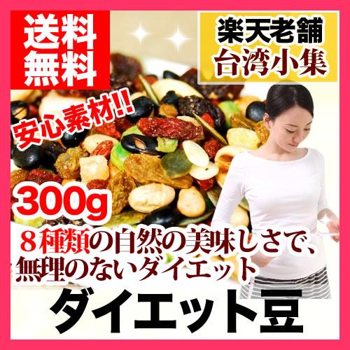 【 メール便送料無料 】ダイエット豆 300g 置き換え ダイエット