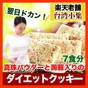 【クーポンあり】真珠パウダー入りこんにゃくダイエットクッキー!(7食分) 5setで送料無料 7setでプラス1セット【メール便不可・宅配便のみ】