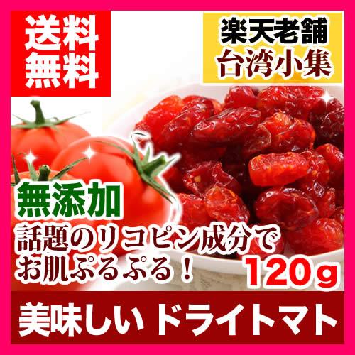 【 メール便送料無料 】無添加ドライトマト(乾燥トマト) 120g入り