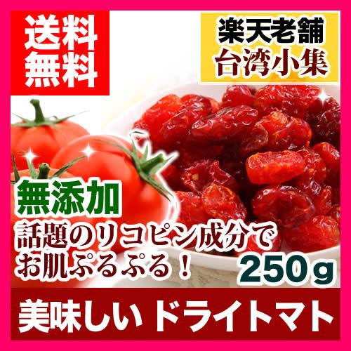 【メール便送料無料】無添加ドライトマト(乾燥トマト) 250g入り【クーポンあり】