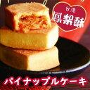 2箱 九福 台湾名物 パイナップルケーキ 2箱(8個入り) 台湾土産 九福鳳梨酥  台湾 お土産 台湾おみやげ 台湾物産…