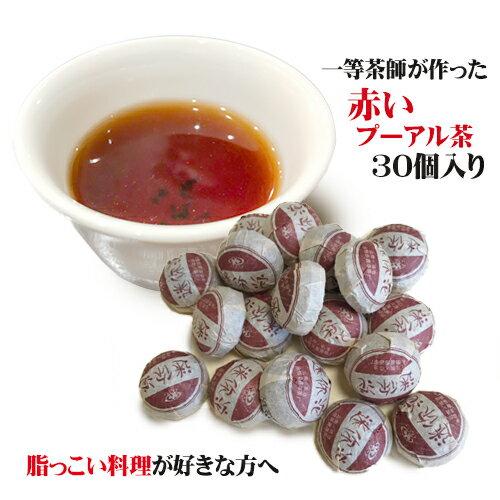 脂っこい料理のお供に【メール便送料無料】赤いプーアル茶30個入り 台湾産