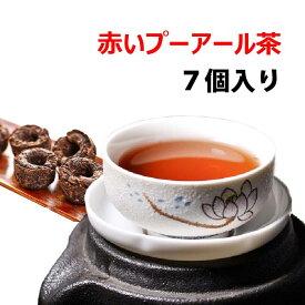赤いプーアル茶 7個入り メール便送料無料 1個で2Lのお茶ができる 噂のダイエット茶 プーアール茶 台湾 食品 脂を洗い流す プーアール茶 プーアル茶 台湾お土産 台湾おみやげ 台湾物産館 水出し茶 熱中症対策