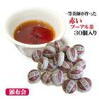 七つの特典付き【定期購入(頒布会)】赤いプーアル茶[1セット30個入](プーアール茶)