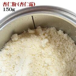杏仁豆腐が作れる「杏仁粉」お試し150g!