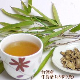 ごぼう茶 ティーバッグ 300g(3g×100袋)台湾産 食物繊維 宅配便送料無料
