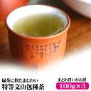 【全国送料無料】特等文山包種茶 100g入り 3個セット