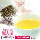 【 メール便送料無料 】魔力茶10個 + 赤いプーアル茶20個 高麗人参、女貞子、金銀花・サンザシ、ケツメイシ、霊芝、…