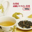 冬はホットで♪リラックス効果【 メール便送料無料 】台湾産 無農薬 ジャスミン茶100g入り 5個購入で1個プレゼント 水出し オーガニ…
