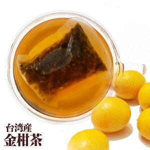金柑茶30個入り 金棗茶 台湾 宜蘭 名産 テーパック キンカン茶 きんかん茶 金桔茶 【メール便送料無料】