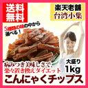 【クーポンあり】【送料無料】こんにゃくチップス1kg