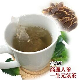 高麗人参一生元気茶 サプリメントより凄い 【メール便送料無料】 10包 台湾産 台湾茶 健康茶 ハーブティー