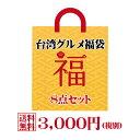 期間限定価格です!【送料無料!】人気の台湾グルメを詰め込んだお楽しみ袋 福袋 セット 詰め合わせ お土産 台湾