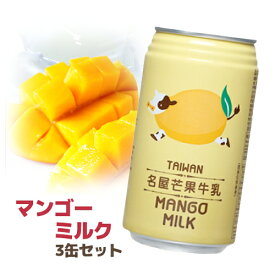 台湾名物 名屋芒果牛乳 マンゴーミルク 3本セット 台湾土産 マンゴージュース 台湾マンゴー 台湾お土産 台湾おみやげ 台湾物産館 台湾名物 台湾雑貨 台湾 食品