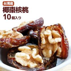 【メール便送料無料】椰棗核桃なつめくるみ台湾みやげ台湾土産スーパーSALEクーポン配布中スーパーセール