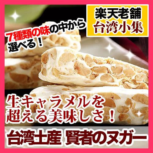 【クーポンあり】台湾お土産「賢者のヌガー」牛軋糖 1セット10個入り【メール便不可】【クーポンあり】