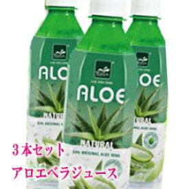 果肉入り アロエベラ ジュース 3本セット 健康 綺麗に アロエジュース 宅配便送料無料 台湾お土産 台湾物産 水分補給 ペットボトル