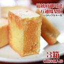 【台湾お土産】【全国送料無料】台湾総統府ご用達 パイナップルケーキ 台湾物産館  3箱セット【ポイント10倍】 台湾…