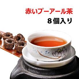 赤いプーアル茶 8粒 熱中症対策 メール便送料無料 1個で2Lのお茶ができる 噂のダイエット茶 ダイエット茶 台湾お土産 脂を洗い流す プーアル茶 台湾お土産 台湾おみやげ 台湾物産館 台湾 食品 台湾 物産 展