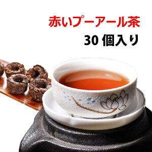 【クーポンあり】30個入り 体脂肪を減らす 赤いプーアル茶 30個入り 【メール便送料無料】 脂っこい料理のお供に 体脂肪対策 水分補給 ダイエット茶 台湾お土産 台湾物産館 台湾お