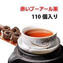 【クーポン付】110個入り 体脂肪を減らす噂の赤いプーアル茶 110個入り 【メール便送料無料】 1個で2Lのお茶ができる 噂のダイエット…