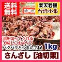 【送料無料】山査子(ドライサンザシ) 油切菓1kg入り【クーポンあり】