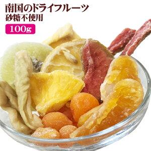 ドライフルーツ 100g 台湾産 8種類 完熟 砂糖不使用 無添加 台湾産 ドライフルーツ ドライキウイ ドライキンカン ドライオレンジ ドライみかん ドライ青マンゴー ドライグアバ