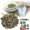 【 送料無料 】台湾直輸入 凍頂烏龍茶 150g入りの 6個セット 台湾産 台湾ウーロン茶 ダイエット茶 凍頂ウーロン茶 …