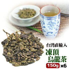 凍頂烏龍茶 150g入りの 6個セット 【送料無料】 台湾産 台湾ウーロン茶 ダイエット茶 凍頂ウーロン茶 水出し 台湾茶 台湾 食品 台湾 物産 展