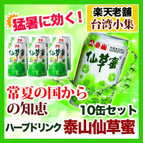 【クーポンあり】 仙草蜜(仙草ゼリードリンク)10缶セット 台湾産 泰山