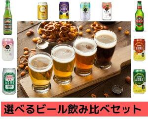 選べる 台湾ビール 飲み比べセット 10本 台湾瓶ビール 台湾缶ビール ライチビール マンゴビール パイナップルビール 蜂蜜ビール はちみつビール 葡萄ビール 白葡萄ビール グ