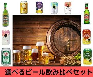 20本 選べる 台湾ビール 飲み比べセット 20本 台湾瓶ビール 台湾缶ビール ライチビール マンゴビール パイナップルビール 蜂蜜ビール はちみつビール 葡萄ビール 白葡萄ビール