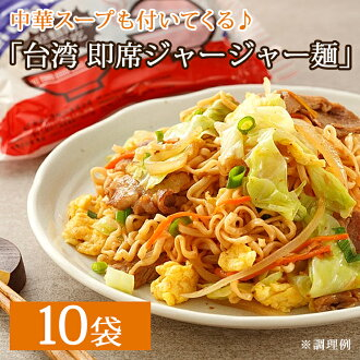 把台湾面条方便面泡面速食面台湾混合起来10袋旁边維力炸醤麺(台湾当场炸酱面)