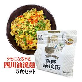 四川油溌麺(ヨーポー麺)おためし 5食セット 辛党や麺マニアにお勧め、激辛、やみつみの美味しさ