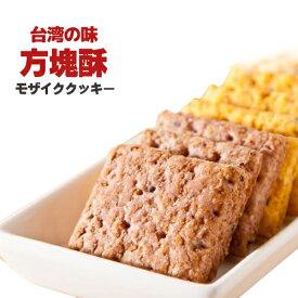 1個たったの34Kcal モザイククッキー20枚入り 豆乳クッキーに負けない 低カロリーの美味しいクッキー 台湾お菓子 台湾クッキー 台湾お土産 台湾名産 【メール便送料無料】