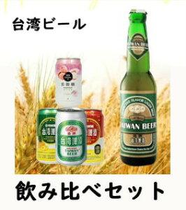 台湾ビール 飲み比べセット 10本 詰め合わせ 台湾プレミアム瓶ビール 台湾缶ビール ライチビール マンゴビール パイナップルビール 5種類 各2本ずつ 台湾地ビール クラフト