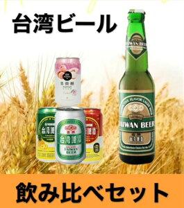 台湾ビール 飲み比べセット 10本 詰め合わせ 台湾プレミアム瓶ビール 台湾缶ビール ライチビール マンゴビール パイナップルビール 5種類 各2本ずつ