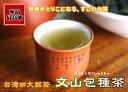 【クーポンあり】 【送料無料】特等文山包種茶 100g入り