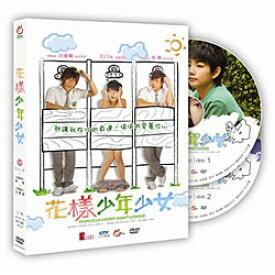 ★【在庫限り】花様少年少女(全15話)DVD 台湾版DVD「邦題:花ざかりの君たちへ」 (返品・交換不可)han